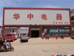 卢龙县华中电器