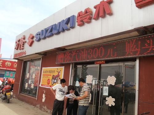 卢龙县万隆摩托车销售中心