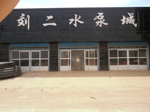卢龙县刘二水泵城(修理厂)