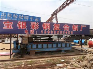 卢龙县宝银彩钢复合板有限公司