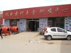 卢龙县机电建材五金批发中心