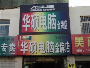 飞扬科技华硕电脑金牌店