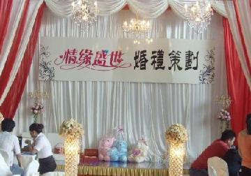 惠州市情缘盛世婚庆礼仪策划有限公司