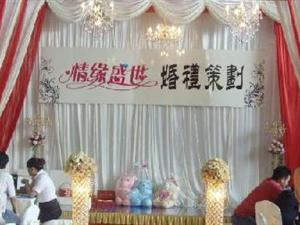 惠州情缘盛世婚庆礼仪策划