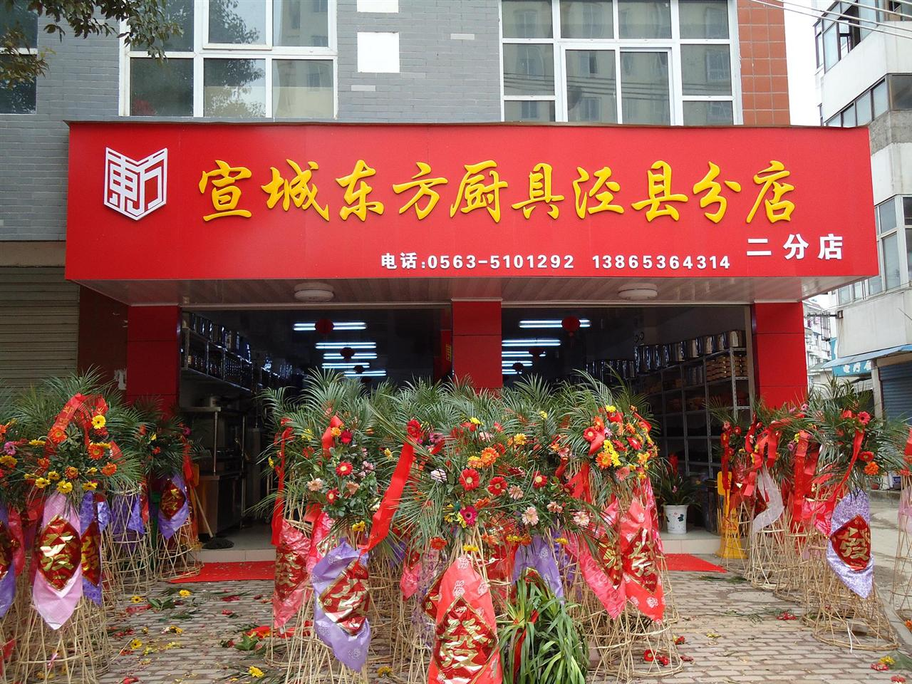 宣城东方厨具泾县分店
