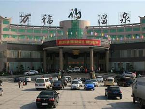 张家界万福国际度假中心