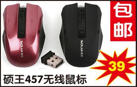 【包邮】正品 硕王457光电鼠标 超灵敏 无线鼠标 人体设计 仅售39元,包邮全国