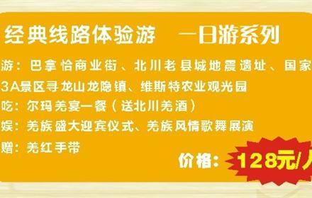 经典线路体验游 价格128元每人 一日游系列
