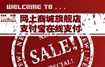 商家宝网店系统就是武汉本地的淘宝店,支持支付宝在线销售和付款,商家的网上连锁店,原价1280元,团购价仅需580元,生意需要变化,竞争正在转移,电子商务会让市场重新洗牌,武汉在线和中小商家一起成长!