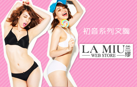 LA MIU(兰缪)的姊妹品牌KISS MIU,倡导欧美日系校园流行时尚,崇尚无拘无束的快乐青春!