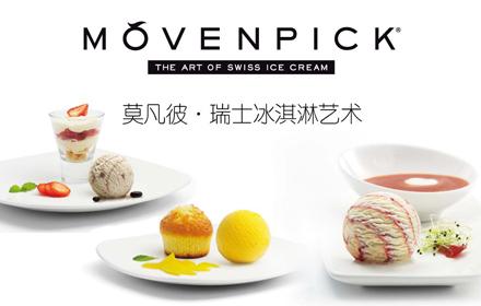 瑞士的纯正冰激凌,精于食材原料选择,追求高度完美!香醇幼滑,美味绝伦,就是这份冰激凌的味道!