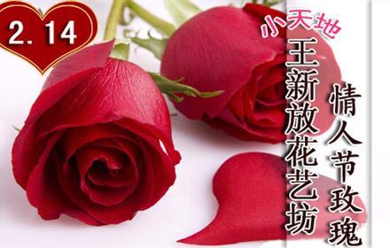 【宁国市区免费送花】仅87元!原价158元情人节11朵玫瑰花一束!买两份升级21朵玫瑰花+1朵百合!请您在购买后立即致电15305639672预约,并提供券编码送花时间及地点,以便商家为您送花!