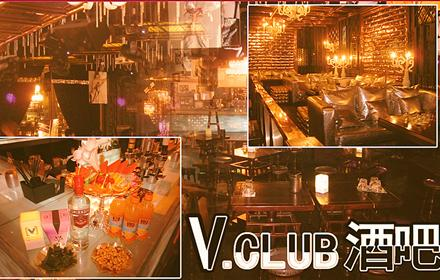 V.CLUB酒吧:仅159元,原价528元威吧三月惠伏特加套餐,放松心情,融入绚烂多彩的威吧酒吧!畅饮、畅听、畅聊、畅玩,畅享酒吧好时光!