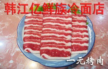 韩江亿烤肉:1元抢原价30元韩江亿鲜族冷面店精品肥牛1盘,限量30份,每人不限购买!!