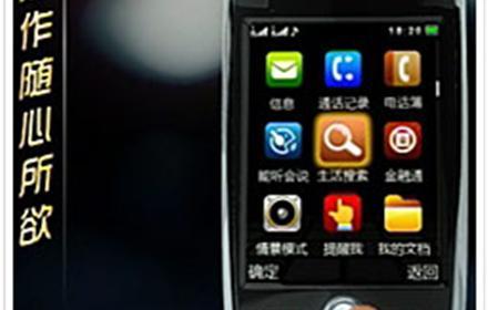 五常市天拓手机航母/金立专柜/金立A350/语音王手机/语音拨电话/语音信息/免费导航/4G内存/超长待机