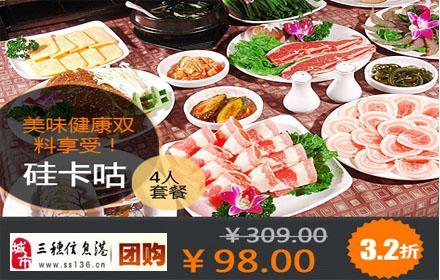 硅卡咕火山岩韩式烤肉4人套餐