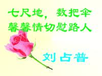 0043刘占普