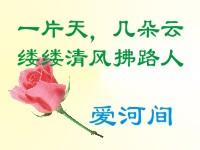0094爱河间