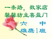 0129六中雄鹰1班