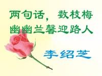 0136李绍芝