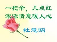 0157杜慧昭