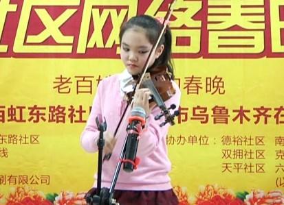 21小提琴独奏:《新疆之春》表演:西虹东路社区:陈雨桐图片