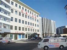 榆林市肿瘤医院