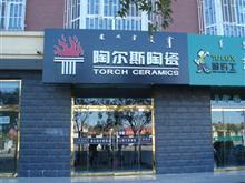磴口陶尔斯陶瓷专卖店