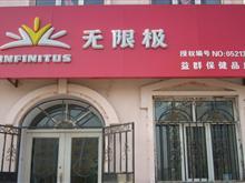 无限极专卖店(图文)