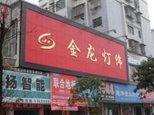 邵阳金龙灯饰