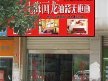 上海画龙无框画繁昌专卖店