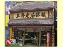 上海老庙黄金繁昌店