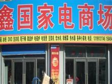 鑫国家电商场(图文)