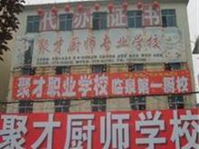 临泉县聚才厨师培训学校