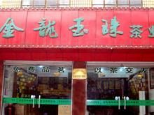安徽金寨县金龙玉珠茶业有限公司