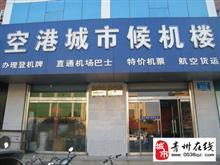 青州特价机票空港城市候机楼青州机票订购