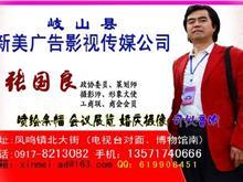 888真人娱乐新美广告影视传媒公司