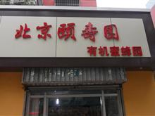 枣庄颐寿园有机蜂蜜