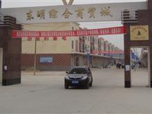 东明综合商贸城