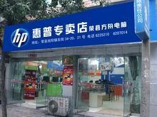 荣县方舟电脑有限责任公司
