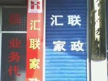 汇联家政保洁服务公司