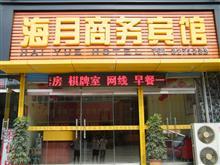 青州宾馆,青州商务宾馆,青州海月商务宾馆