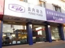 陆良县力源汽车修理厂(视频黄页)