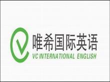 深圳龙岗唯希国际英语