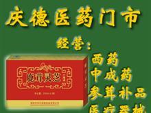 庆德医药门市-揭西县医药公司二门市