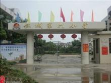 肇庆市怀集县第六小学