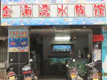 怀集县金海湾水族馆