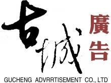 河南古城广告有限公司内乡分公司