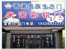 白山市香港贵族生态门