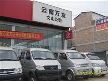 云南万友汽车销售服务有限公司文山分公司